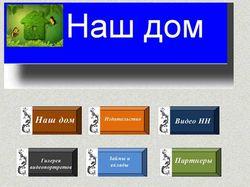 """Издательская группа """"Наш дом"""""""
