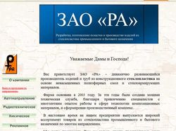 """Закрытое акционерное общество """"РА"""""""