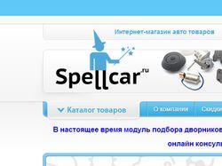 Интернет - магазин автотоваров