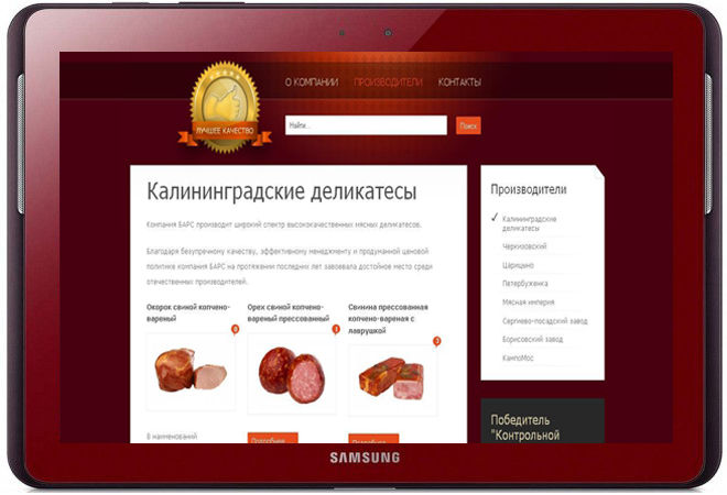 http://lav-produkt.ru