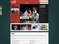 Сайт агентства праздников