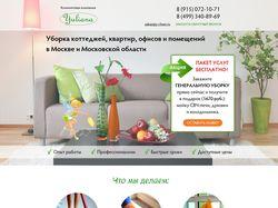 y-clean.ru