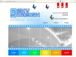 Компания «Sky-Design»