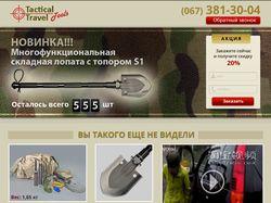 Дизайн landing page компании Тактик Тревел