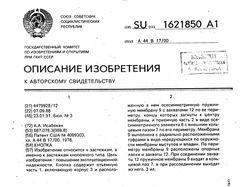 Кнопка-застежка (Патент SU 1621850)