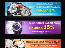 Баннеры для интернет-магазина часов /статика/