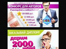 Баннеры для компании Work5.ru (акции в vk.com)