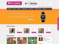 """Интернет магазин аксессуаров """"Всё и сразу"""""""
