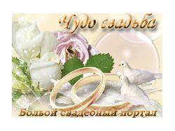 Все о свадьбе, все для свадьбы