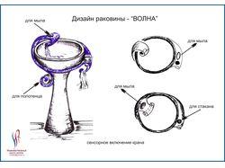 ПРЕДМЕТНЫЙ ДИЗАЙН - Дизайн раковины.
