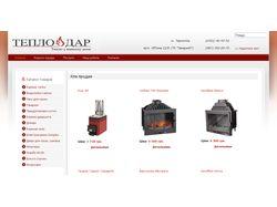 Создание и наполнение сайта www.teplodar.te.ua