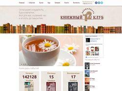 Книжный клуб 12