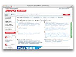 """Онлайн объявления газеты """"Ярмарка"""""""
