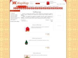 Интернет-магазин тойбастаров jar-jar.kz