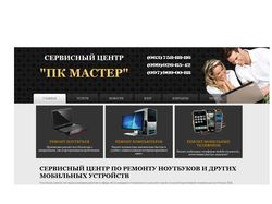 http://www.pcmaster.sumy.ua