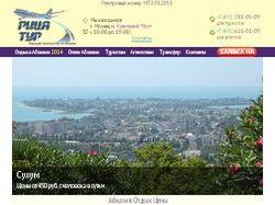 Создание сайта с нуля туристического агенства