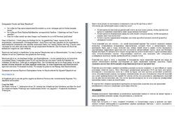 Перевод и адаптация буклетов (яхтинг)
