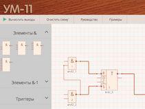 Учебный стенд (веб-приложение)
