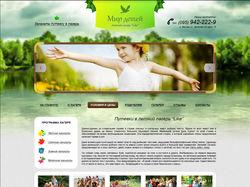 Корпоративный сайт летнего лагеря