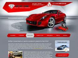 Корпоративный сайт кузовного ремонта