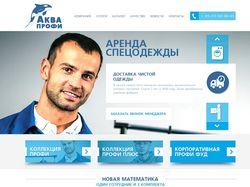 aquaprofi.by - аренда специодежды