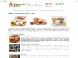 byfermer.ru - белорусский фермер