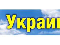 Украина едина и неделима!