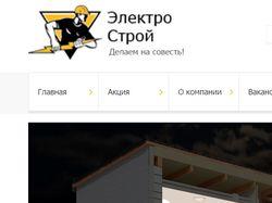 Электро Строй