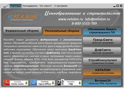 интерфейс авторана  программы для компании НЭТАЛОН