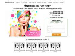 http://potolki.zt.ua/