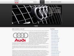 Каталог запчастей автомобилей Audi, г.Москва