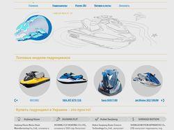 Интернет магазин водных мотоциклов