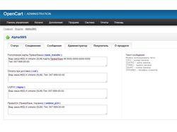 Подключение СМС гейта alphasms.ua к OpenCart 1.5.x