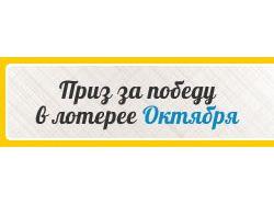 Статичный баннер для акции интернет магазина