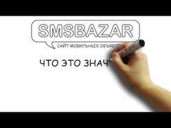 Презентация для сайта smsbazar.kg