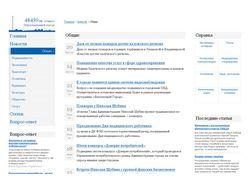 48439.ru - Информационный портал.