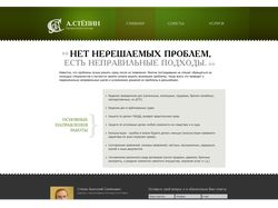 http://stepin-as.ru/