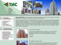 Группа Компаний ТИС