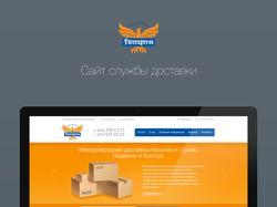 Сайт службы доставки