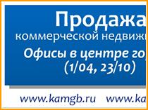 Баннер для ЗАО КамазЖилБыт