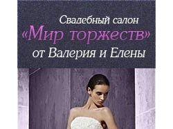 """Свадебный салон """"Мир торжеств"""""""