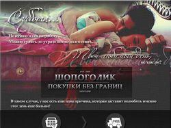 Реклама Шопоголик