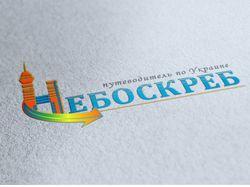 Логотип путеводителя