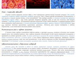 Наполнение цветочного сайта контентом