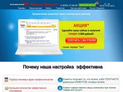 Сайт для маркетинговых услуг