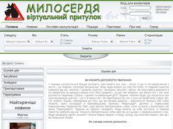 """Сайт приюта для животных """"Милосердя"""" г.Львов."""