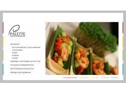 Сайт Palette Resto Group