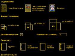 Калькулятор книг