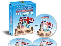 DVD Box Разговорный Английский