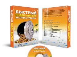 DVD Box Быстрый Яндекс Директ